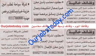 وظائفنا اليوم - وظائف محاسبين خبرة وفريش من وسيط الجمعه بتاريخ اليوم