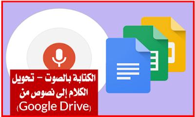 تحويل الصوت الي نص من خلال جوجل