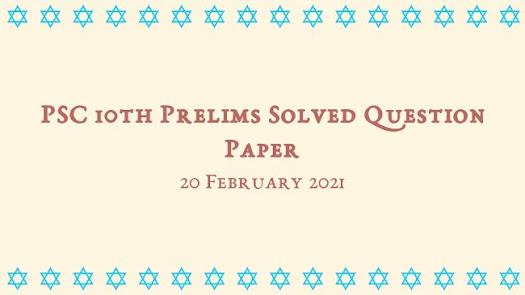 10th Prelims Solved PSC Question Paper PDF | 20-2-2021
