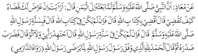 Hadis tentang Kedudukan Ijtihad Dalam Hukum Islam
