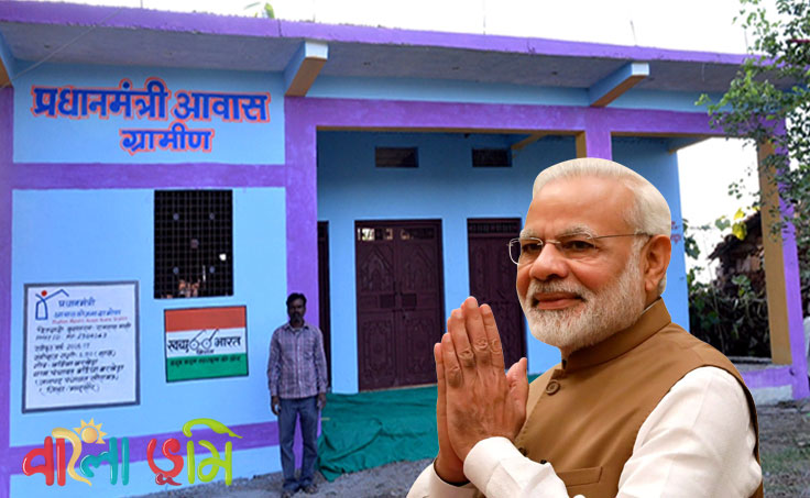 How to Download Pradhan Mantri Awas Yojana Gramin List Online