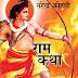 Narendra Kohli, a trend setter author