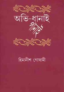 অভি ধানাই-পানাই - হিমানীশ গোস্বামী Ovi Dhanai-Panai by Himanish Goshwami