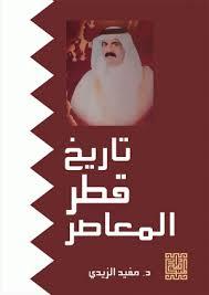 تاريخ قطر المعاصر تأليف: مفيد الزيدي