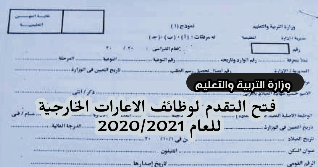 """وزارة التربية والتعليم """"فتح التقدم للاعارات الخارجية للمعلمين للعام 2020/2021"""" للشروط والتقديم"""