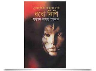 রবো নিশি pdf
