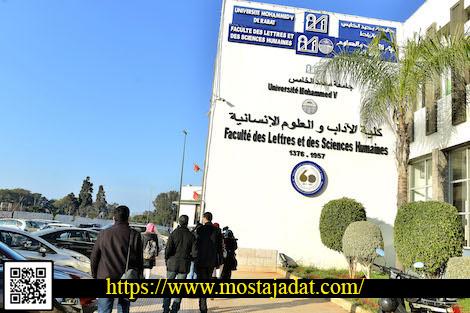 """تأجيل امتحانات """"كلية الآداب"""" في العاصمة الرباط"""