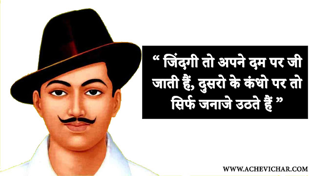 bhagat singh quotes images in Hindi