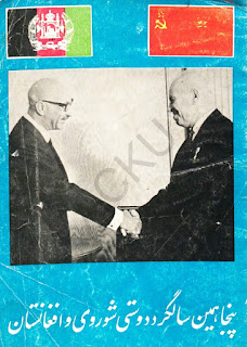 پنجاهمین سالگرد دوستی شوروی و افغانستان  -  ل.ب.تپلینسکی