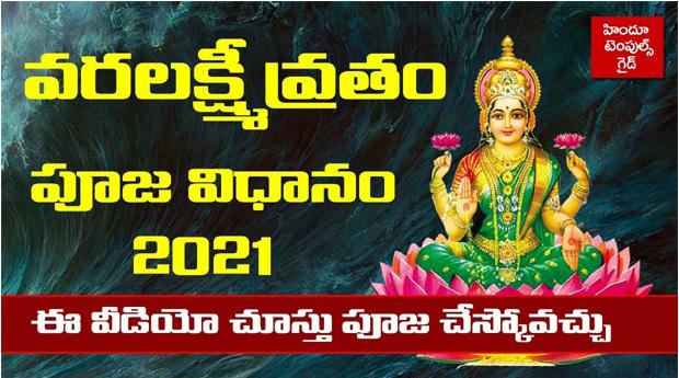 Varalakshmi Vratam Pooja Vidhanam 2021