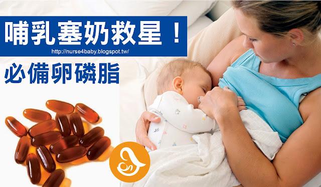 活力媽媽卵磷脂幫助哺乳媽媽預防塞奶、乳腺炎