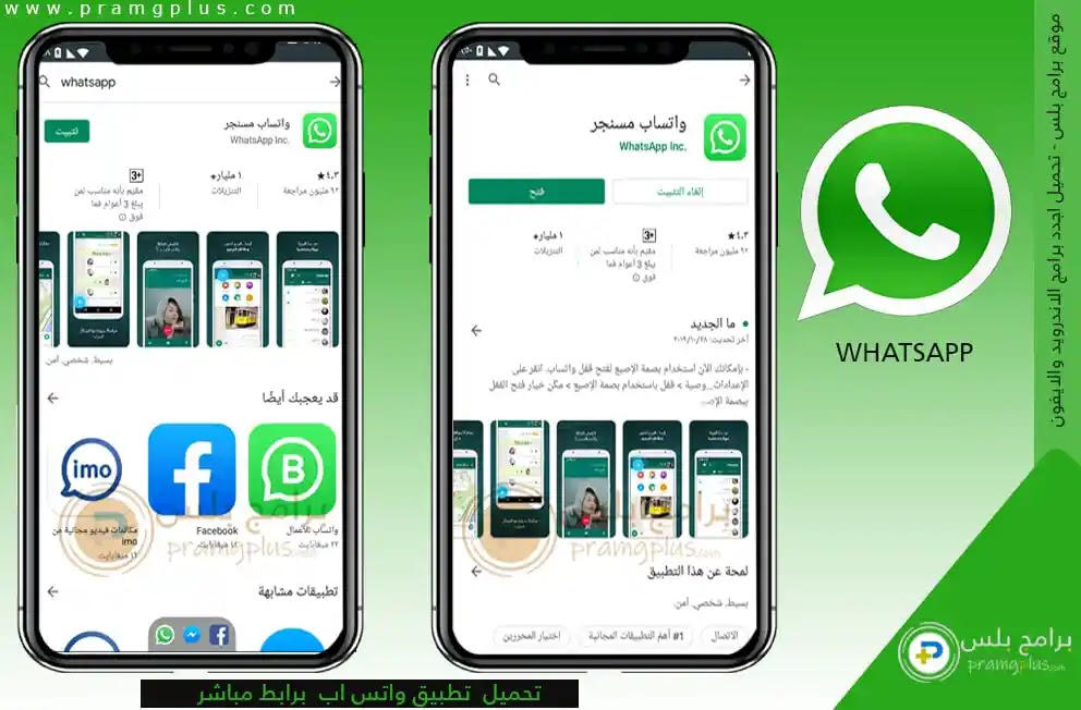 تحميل واتس اب Whatsapp 2020