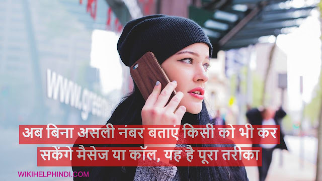How To Call Someone And Display A Different Number - पूरी जानकारी हिंदी में