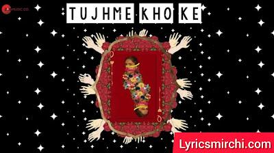 Tujhme Kho Ke तुझमें खो के Song Lyrics   Anushka Earan   Latest Hindi Song 2020
