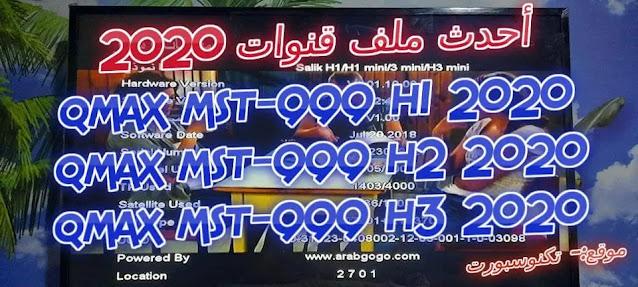احدث ملف قنوات qmax mst-999 h1 mini