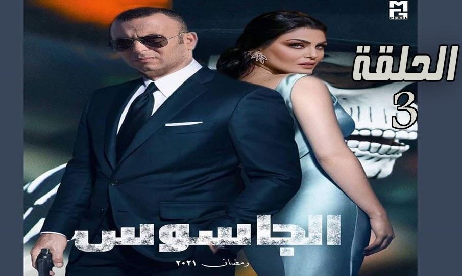 Al Jassous Episode 03