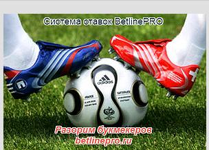 Учебник ставки на спорт евро 2020