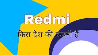 रेडमी किस देश की कंपनी है [कहा की कंपनी है] – Redmi Kis Desh Ki Company Hai