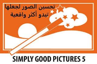 Simply Good Pictures 5 تحسين الصور لجعلها تبدو أكثر واقعية