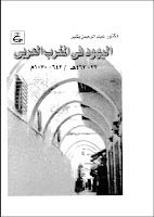تحميل كتاب اليهود في المغرب العربي