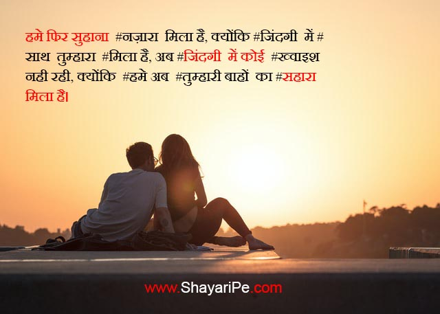 Love Shayari Image | love shayari in hindi for girlfriend Latest 2020