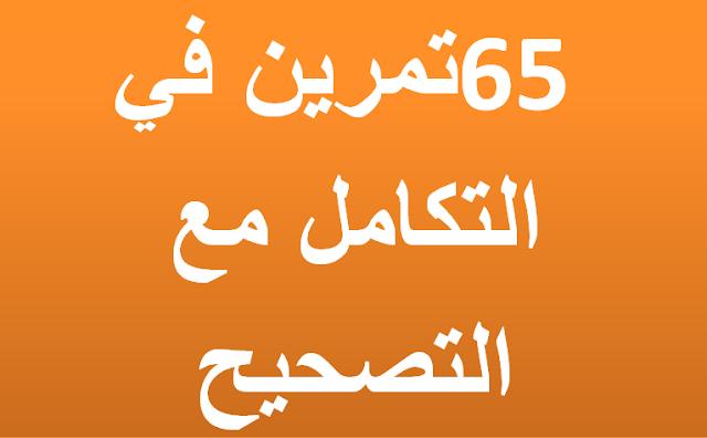 65 تمرين في التكامل مع التصحيح