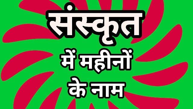संस्कृत में महीनों के नाम   Months Name in Sanskrit