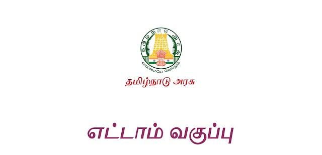 8th Public Examination Model Question Paper 2020