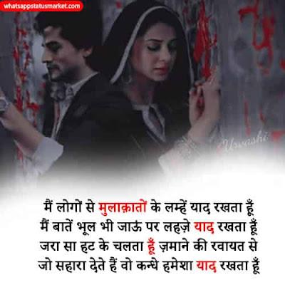 breakup shayari   breakup shayari in hindi   ब्रेकअप शायरी