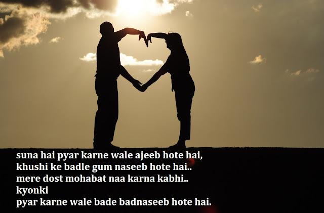 pyar karne wale ajeeb hote hai - ( रोमांटिक शायरी ) Romantic Shayari