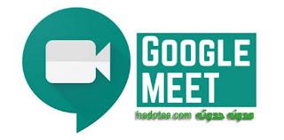 تنزيل جوجل ميت Google meet للكمبيوتر