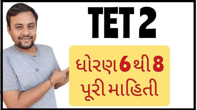 TET 2 ( ધોરણ 6 થી 8 ) પરિક્ષા  વિશેની સમ્પુર્ણ માહીતી