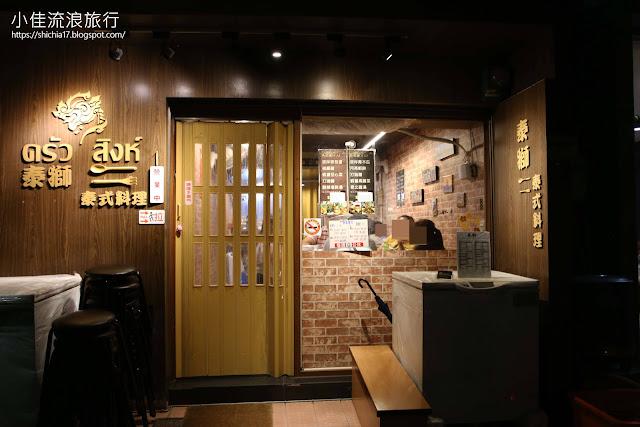 泰獅泰式料理店門外觀