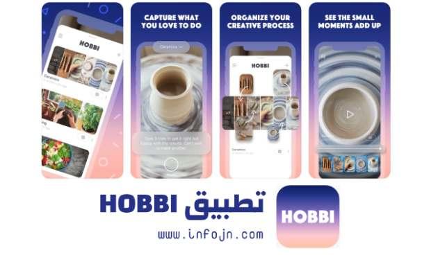 تعرف على تطبيق هوبي Hobbi لمشاركة صور وفيديوهات إبداعاتك