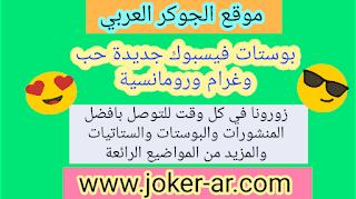 بوستات فيسبوك جديدة حب وغرام ورومانسية 2019 اجمل منشورات مكتوبة للنسخ - الجوكر العربي
