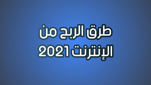 طرق الربح من الانترنت 2021