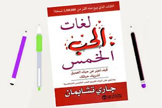 تحميل كتاب لغات الحب الخمس pdf ملخص تأليف غاري شابمان