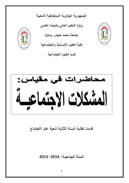 تحميل محاضرات  في مقياس المشكلات الاجتماعية pdf