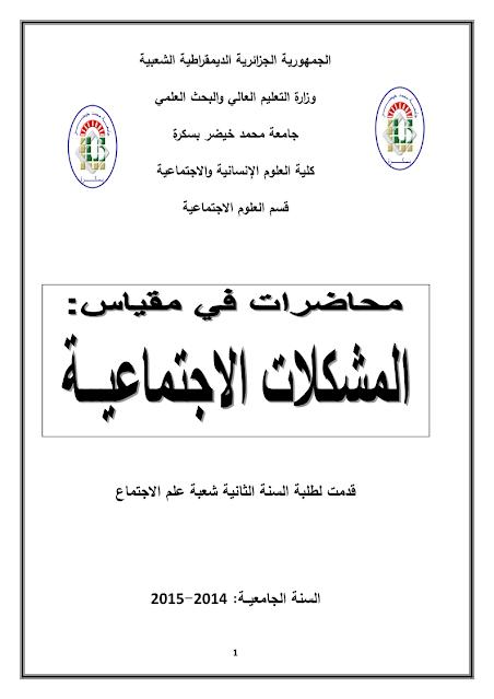 محاضرات المشكلات الاجتماعية pdf