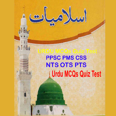 Islamiat tests online mcqs with answers for NTS PPSC