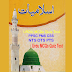 Islamic General Knowledge MCQs With Answers In URDU Quiz Test 3