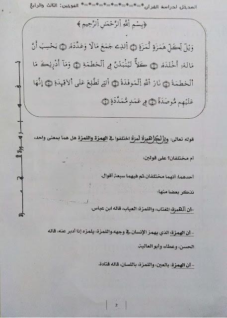 محاضرات مدخل لدراسة القرآن - تفسير سورة الهمزة