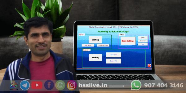 Exam Manager-Free Software for Higher Secondary Terminal Exam Management