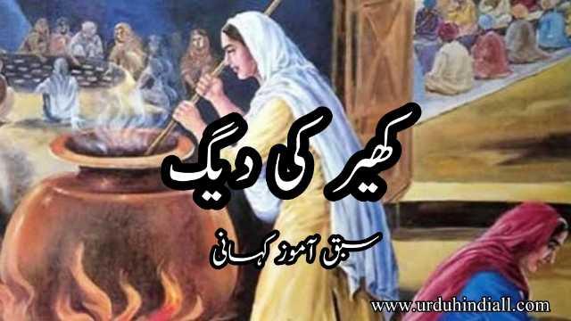 urdu-hindi-sabaq-amoz-kahani-kheer-ki-daig