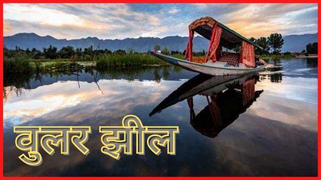 वुलर-झील-Wular-Lake-In-Hindi