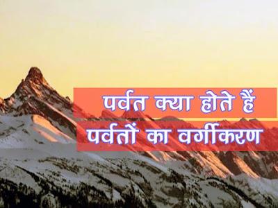 पर्वत क्या होते हैं | ऊँचाई के आधार पर पर्वतों का विभाजन | What is Mountain in Hindi