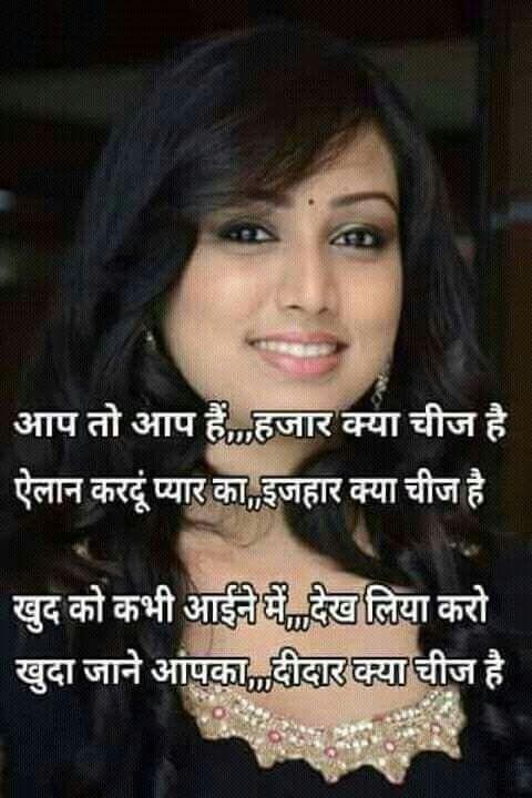 Best Instagram Attitude Status For Girls In Hindi