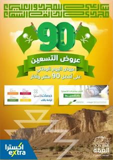 عروض اكسترا Extra لليوم الوطني السعودي 90