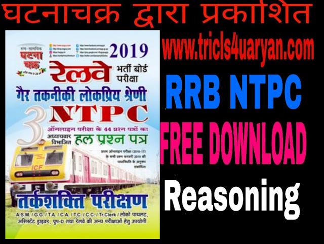 Railway Ghatna chakraतर्कशक्ति ( Reasoning)PDF in Hindi download