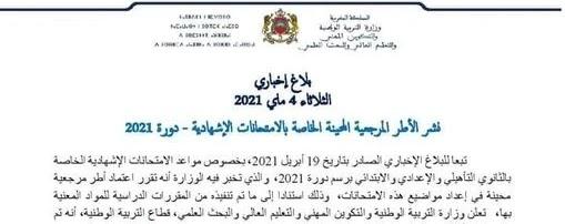 الأطر المرجعية المحينة الخاصة بالامتحان الإقليمي الموحد لنيل شهادة الدروس الابتدائية - دورة 2021
